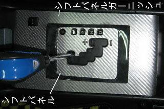 スバル エクシーガ マジカルアートレザー シフトパネル ガンメタ YA4/5 エクシーガ (2008.6〜)