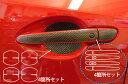 マツダ CX-3 マジカルカーボン ドアノブ ブラック CX-3 DK5FW...