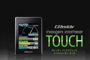 TRUST(トラスト) GReddy インテリジェントインフォメーター TOUCH TRH221K ハイエースバン(2TR-...