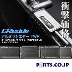 TRUST(トラスト) トヨタ ヴェローサ ラジエーター GReddy アルミラジエター TW-R JZX100 マーク系 (96.09〜00.10) 1JZ-GTE