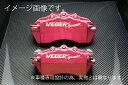 WEBERSPORTS(ウェーバースポーツ) ブレーキ キャリパー カバー スズキ ラパン キャリパーカバー フロント ピンク HE21Sアルトラパン H17/2〜H18/6 NA車用
