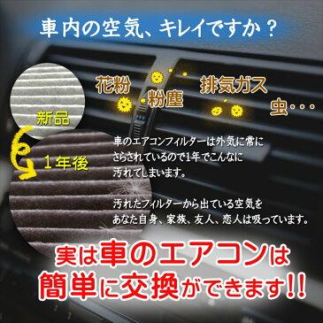 レクサス IS エアコンフィルター AF-T07 アエリストフリー(抗菌・脱臭タイプ) レクサス IS GSE21 17.09-25.05