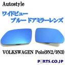 Autostyle ワイドビュー ブルー ドアミラーレンズ VOLKSWAGEN...