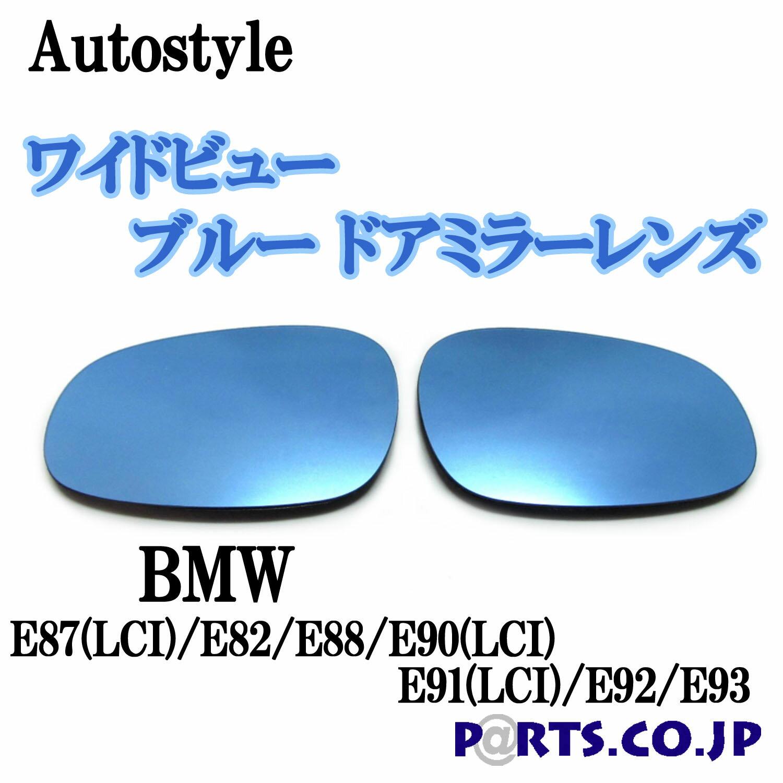 外装・エアロパーツ, ドアミラー Autostyle BMW E87(LCI)E82E88E90(LCI)E91(LC I)E92E93