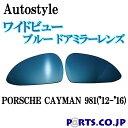 Autostyle ワイドビュー ブルー ドアミラーレンズ PORSCHE ポ...