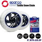 SPARCO(スパルコ)Textile(布製)スノーチェーンLサイズタイヤサイズ:(255/35R19)