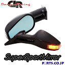 日産 ルキノ B14系 (1994〜1999) ROSSOミラー LED ブラック ...