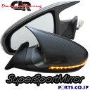 GTSミラー LED カーボンルック ミラー面手動調整 右ハンドル ...