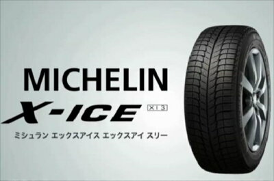 スタッドレスタイヤMICHELIN(ミシュラン)185/60R14【正規品】MICHELINX-ICEXI3185/60R1486HXL