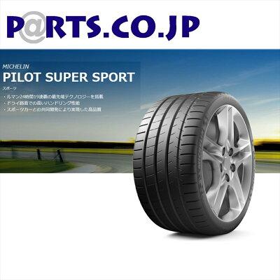 MICHELIN(ミシュラン)PilotSuperSport315/35ZR20(110Y)XLK1