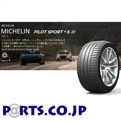 サマータイヤMICHELIN(ミシュラン)PilotSport4S235/35ZR19(91Y)XL