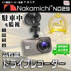 ドライブレコーダーND29NAKAMICHI(ナカミチ)駐車中の監視ができます!