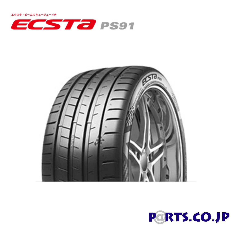タイヤ・ホイール, サマータイヤ ECSTA PS91 23535R19 91(Y) XL