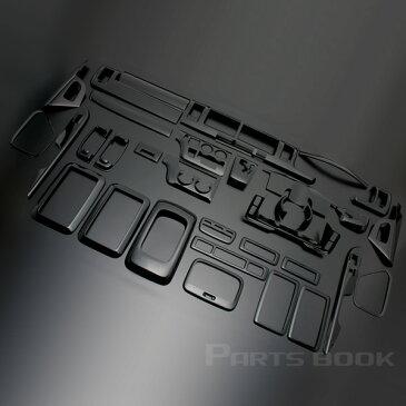 ◆ハイエース(200系)ワイド 1〜3型用 3D インテリアパネル 35ピース/35P[ピアノブラック] インテリアウッドパネル/内装/インパネ