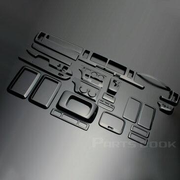 ハイエース(200系)ワイド 1〜3型用 3D インテリアパネル 25ピース/25P[黒木目] インテリアウッドパネル/内装/インパネ