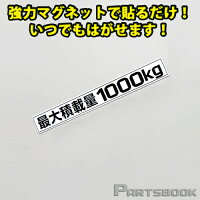(メール便)(簡単取付)ハイエース200系最大積載量1000kgマグネットステッカーホワイト(黒文字)