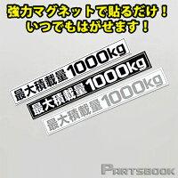 (メール便)(簡単取付)ハイエース200系最大積載量1000kgマグネットステッカー(3色設定有り)