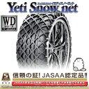イエティ スノーネット(Yeti Snow Net) 非金属タイヤチェーン スカイラインクーペ 370GT(CKV36系) 【245/40R19】 6280WD / スタッドレス 雪道 スイス