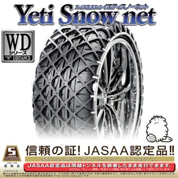 イエティ スノーネット(Yeti Snow Net) 非金属タイヤチェーン シエンタ G(NCP81G系) 【175/70R14】 0287WD / スタッドレス 雪道 スイス