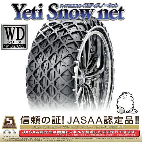 イエティ スノーネット(Yeti Snow Net) 非金属タイヤチェーン 235/40-18(3289WD) / スタッドレス 雪道 スイス 樹脂