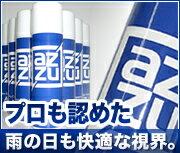 AZZU(アッズ)∇ALLモーターサイクル撥水コートワックス水洗いだけで3ヶ月持続の効果!