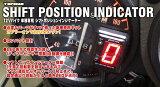 【○在庫あり→10月23日出荷】プロテック No.11066 CB400SB[NC42 '08〜]専用シフトポジションインジケーター SPI-H08 【送料無料・北海道・沖縄除く】