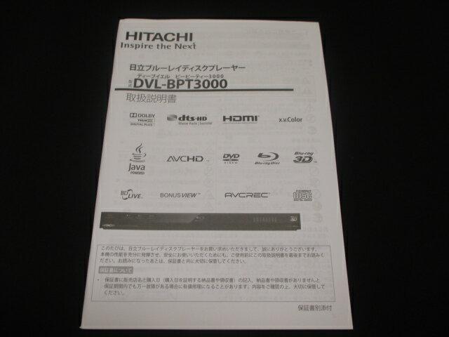 日立 HITACHI DVDプレーヤー用トリセツ DVL-BPT3000-003