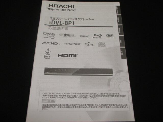 日立 HITACHI DVDプレーヤー用トリセツ DVL-BP1-004