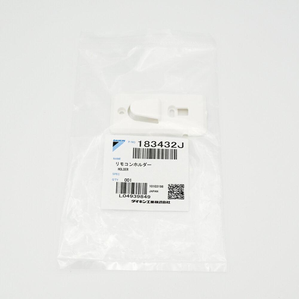 ダイキン DAIKIN エアコン用リモコンホルダー 183432J(旧品番:1834321)