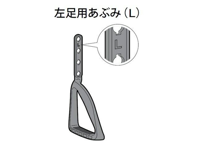 パナソニック Panasonic 乗馬フィットネス機器用あぶみ(左足用) EU6441K4357