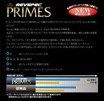Weds REVSPEC PRIMESブレーキパッド リア用HK11マーチ 92/1〜97/5