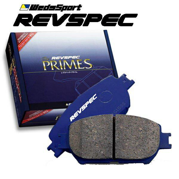ブレーキ, ブレーキパッド Weds REVSPEC PRIMESSW20MR-2 89109112