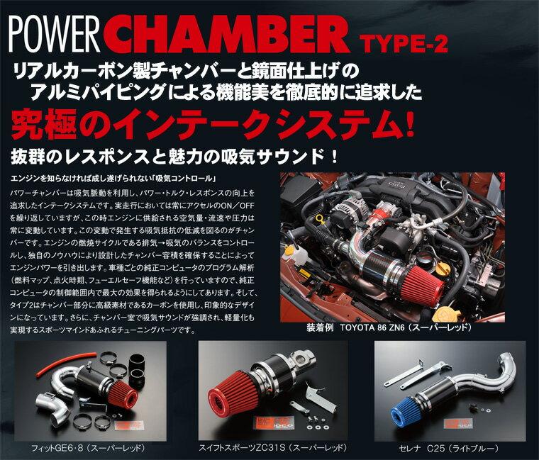 ZERO1000パワーチャンバーTYPE-2 スーパーレッド仕様E/GF/LA-CF7アコードワゴン 97/9~02/10
