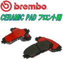 brembo CERAMICブレーキパッド フロント用G50/HG50インフィニ...