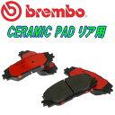 brembo CERAMICブレーキパッド リア用ZWA10レクサスCT200h 11...