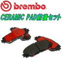 brembo CERAMICブレーキパッド前後セットNCP120ラクティス 10...