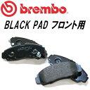 brembo BLACKブレーキパッド フロント用JB33Wジムニーワイド 97/12〜