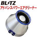 BLITZ ADVANCE POWER AIR CLEANERエアクリーナーCT9Aランサー...