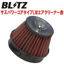 BLITZ SUS POWER CORE TYPE LM REDエアクリーナーRU3ヴェゼル...