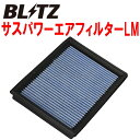 BLITZ SUS POWER AIR FILTER LMエアフィルターMJ34Sフレア R0...