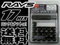 【即納・正規品】RAYS17HEXロックナットセット4H用ブラック