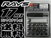 【即納・正規品】RAYS17HEXロックナットセット4H用クローム