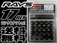 【即納・正規品】RAYS17HEXロックナットセット5H用ブラック
