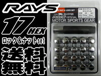 【即納・正規品】RAYS17HEXロックナットセット5H用クローム