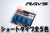 RAYSジュラルミンナット4個パックショート