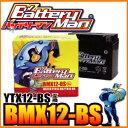 【楽天最安値挑戦中】YTX12-BS互換 バッテリーマン BMバッテリー 2輪バッテリー 『安心の1年...
