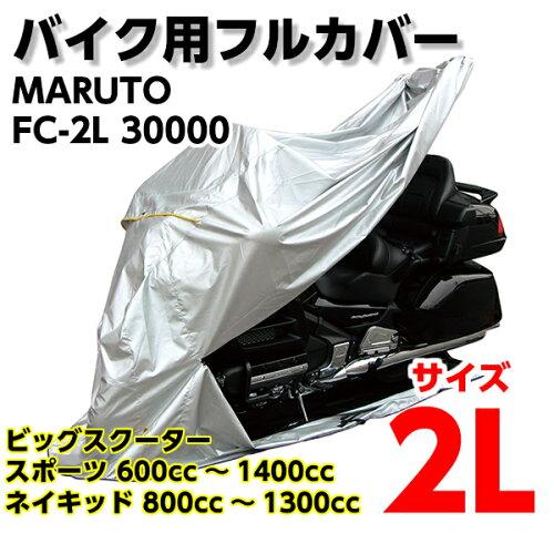 MARUTO FC-2L 30000 バイク用 フルカバー 底付 サイドスタンド用 2L シルバー メーカ...