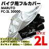 【送料無料】MARUTO FC-2L 30000 バイク用 フルカバー 底付 サイドスタンド用 2L シルバー メーカー品番:FC-2L 30000 1枚【あす楽対応】