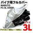 【送料無料】MARUTO FC-3L 33500 バイク用 フルカバー 底付 サイドスタンド用 3L シルバー メーカー品番:FC-3L 33500 1枚 バイクカバー【あす楽対応】