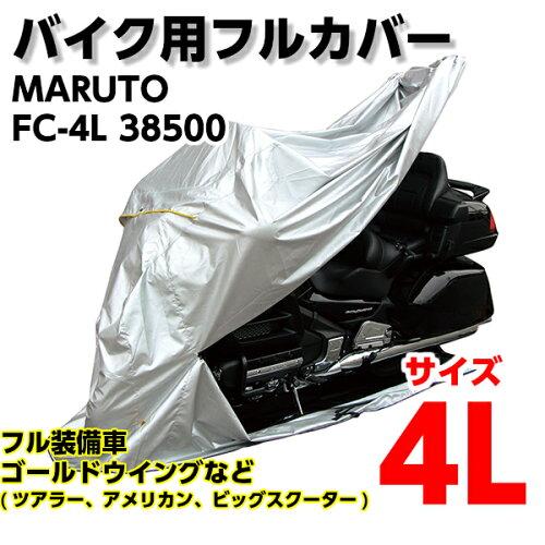 MARUTO FC-4L 38500 バイク用 フルカバー 底付 サイドスタンド用 4L シルバー メーカ...